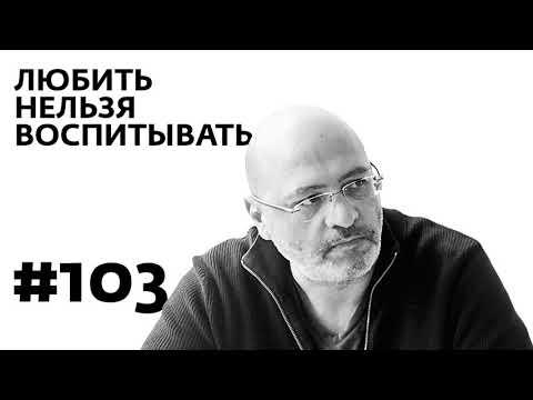 Любить нельзя воспитывать — Выпуск 103