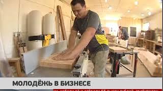 Молодёжь в бизнес. Новости 24/11/2017 GuberniaTV