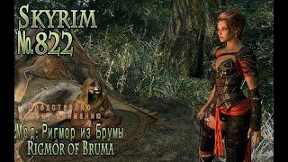 Skyrim s 822 Ригмор из Брумы или Rigmor of Bruma (начало)