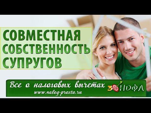 Совместная собственность супругов в 3-НДФЛ. Как супругам разделить налоговый вычет