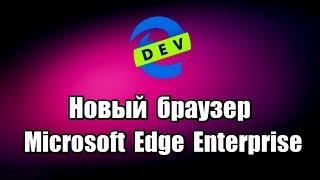 Новый браузер Microsoft Edge Enterprise на русском языке для Windows 7, 8, 10 на основе Chromium, поддерживает расширения Chrome.  Скачать браузер Microsoft Edge Enterprise:
