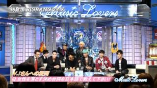 [中字] 120401BIGBANG  MUSIC LOVERS