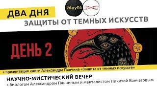Александр Панчин и Никита Ванчагов. Защита от темных искусств. День 2