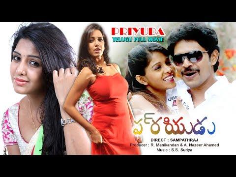 Priyuda Telugu Full Movie | Latest Telugu Movie 2017 New Release | Full HD 1080 | Exclusive Movie