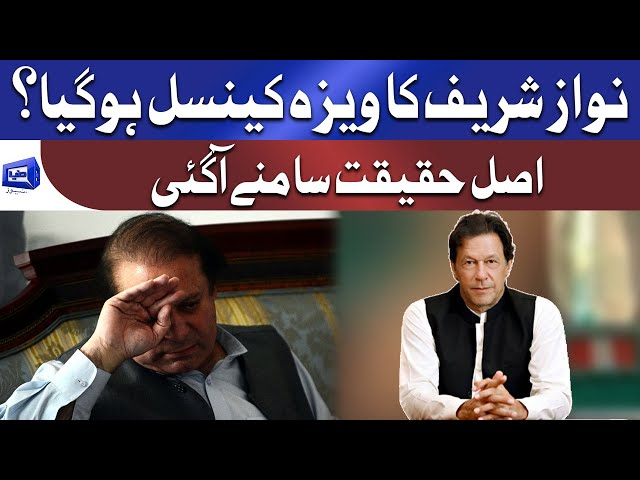 Nawaz Sharif Ka Visa Cancel Ho Gaya? | اصل حقیقت سامنے آگئی