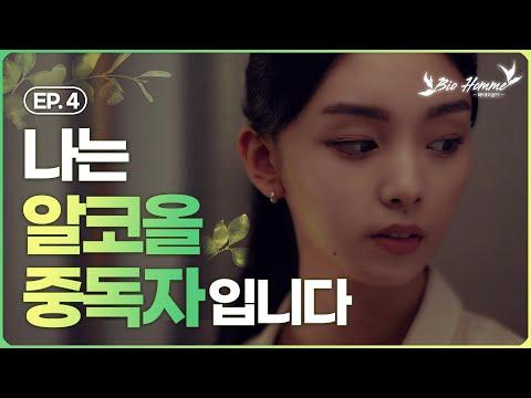 안다비 웹드라마 '바이오옴므' 4편