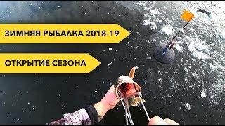 ЗИМНЯЯ РЫБАЛКА 2018. Открытие сезона. Жерлицы, мормышки: щука, окунь.