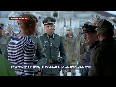 В Севастополе снимают продолжение телесериала «Диверсант» видео
