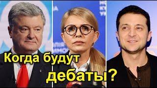 ДЕБАТЫ Зеленского и Порошенко: когда будут?