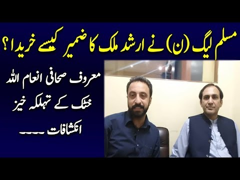 EXCLUSIVE:Inamullah Khattak tells How PMLN blackmailed NAB Judge Arshad Malik-Abid Andleeb Officials