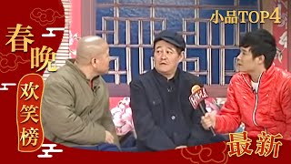 Download Video 2010年央视春节联欢晚会 小品《捐助》 赵本山|小沈阳等| CCTV春晚 MP3 3GP MP4