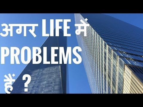 अगर ज़िन्दगी में PROBLEMS हैं | FACE THEM THEY ARE PART OF LIFE | MOTIVATION & INSPIRING