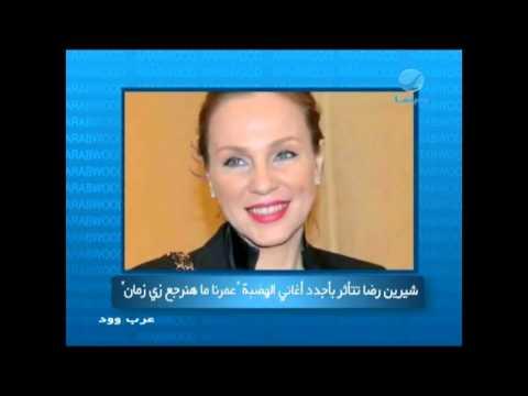 """#عرب_وود - شيرين رضا تتأثر بأجدد أغاني الهضبة """"عمرنا ما هنرجع زي زمان"""""""