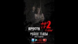 И даже смерть не разлучит их. Трейлер #2(S02). Район тьмы
