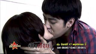 Eng Sub] The Illicit Wife ~ Mia Tuean เมียเถื่อน ตอนที่