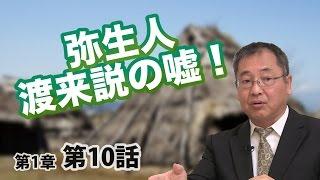 第01章 第10話 弥生人渡来説の嘘! 〜なぜ弥生時代に生活が質素になったのか〜