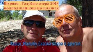 Поиск с металлоискателем на пляже! Щурово,голубые озера 2018