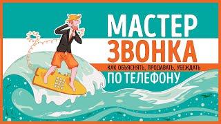 «Мастер звонка». Евгений Жигилий | Видео Саммари