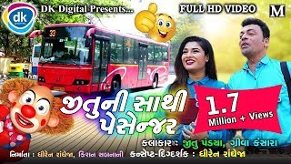 જીતુની સાથી પેસેન્જર   Jokes Tamara Style Aamari  Mangu   Jitu Pandya   comedy 2019