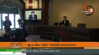 """รัฐบาลชี้แจง """"ยูเอ็น"""" อ้างไทยเป็นประเทศน่าละอาย"""