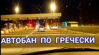 Греческий автобан платная дорога, сколько чего стоит