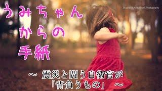 【泣ける話youtube東日本大震災自衛隊編】 うみちゃんからの手紙