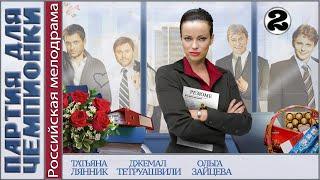 Партия для чемпионки (2013). 2 серия. Мелодрама, сериал. 📽