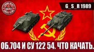 WoT Blitz - Объект 704 и Cу 122 54  Что качать - World of Tanks Blitz (WoTB)