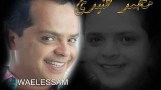 اغاني طرب MP3 محمد هنيدي ايد لوحدها تحميل MP3
