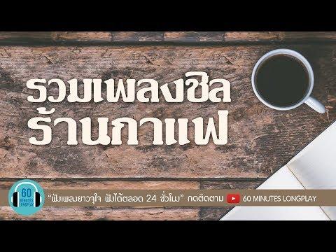 รวมเพลงชิล ร้านกาแฟ l มันคือความรัก, เหงา, แค่คนอีกคน, รักเธอให้น้อยลง l