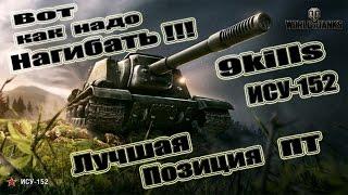 ИСУ-152 Лучшая Позиция для ПТ!!!  Истребитель Танков!!! 9kills  World of Tanks