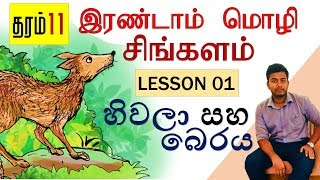 Grade 11 2nd Language Sinhala Lesson 1 - හිවලා සහ බෙරය