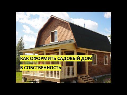 ❓Как оформить в собственность садовый дом в 2018-2019 г.