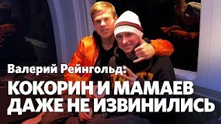 Валерий Рейнгольд: Мамаев и Кокорин – бандиты. Им дадут по пять лет
