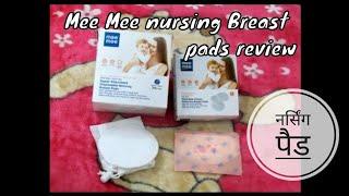 All about nursing pad or breast pad || नर्सिंग पैड क्या होता है? इसके Types , Review , Need & Use