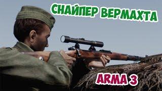 НЕМЕЦКИЙ СНАЙПЕР ПРОРЫВАЕТСЯ ИЗ ОКРУЖЕНИЯ ARMA 3 IRON FRONT