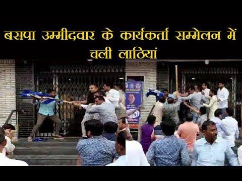 BSP उम्मीदवार के कार्यकर्ता सम्मेलन में चली लाठियां,देखें EXCLUSIVE  वीडियो