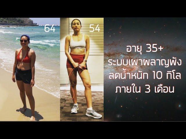 ลดน้ำหนักวัย 35+ 10 กิโล ภายใน 3 เดือน   ลดน้ำหนักแบบมีความสุขและยั่งยืน