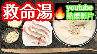 薏米淮山🌾豆腐魚湯🔥youtube熱爆影片🔥眾多大學研究證實可助降血糖🎯可控制胰島素分泌過多🎯高價值💰低價貨同樣具有對人體🈶️特效之用🎯夏天消暑必飲🍲氣血不足😔體弱😙能補益脾肺🙏減低疲倦😔清理濕熱👍