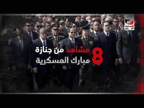 8 مشاهد من جنازة «مبارك» العسكرية.. لماذا غاب وزيري الدفاع الأسبق والحالي؟
