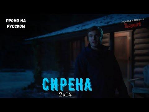 Сирена 2 сезон 14 серия / Siren 2x14 / Русское промо