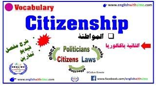 Citizenship English With Simo درس المواطنة للثانية باكالوريا