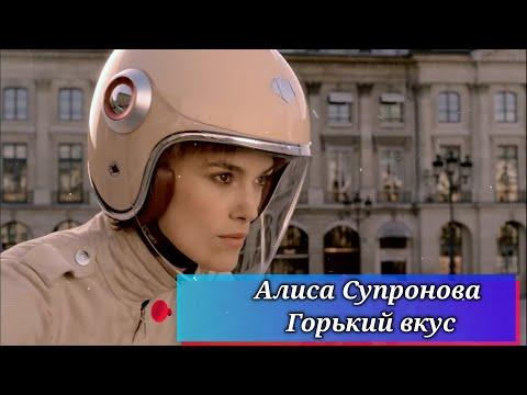 Алиса Супронова -  Горький вкус (ЖЕНСКАЯ ВЕРСИЯ) #Горькийвкус #АлисаСупронова