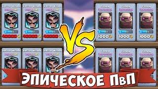 ЭПИЧЕСКОЕ ПвП УСТРОИЛ Clash Royale !!! ГРОМОВЕРЖЕЦ против ТОЛСТЯКОВ )))