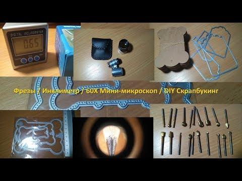 Фрезы / Инклиметр / 60X Мини-микроскоп / DIY Скрапбукинг