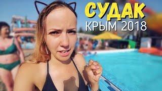 КРЫМ: Такого сезона не было даже при УКРАИНЕ! Сколько СТОИТ отдых в Крыму? СУДАК 2018  crimea
