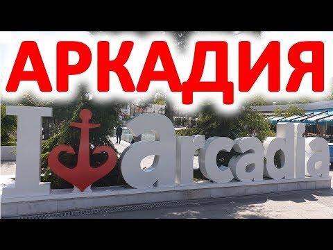 Аркадия Одесса май 2019. Как добраться, что посмотреть, достопримечательности Одессы