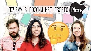 ЛЕГКО СКАЗАТЬ: Почему в России нет своего iPhone?