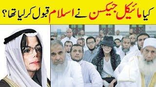 Gambar cover Michael Jackson Accepted Islam or Not?- क्या माइकल जैक्सन ने इस्लाम स्वीकार किया था?