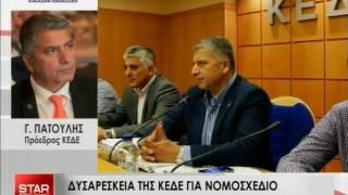 Δελτίο Ειδήσεων STAR Β.Ελλάδος 9 Φεβρουαρίου 2017